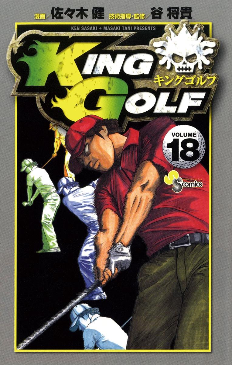 KING GOLF 18