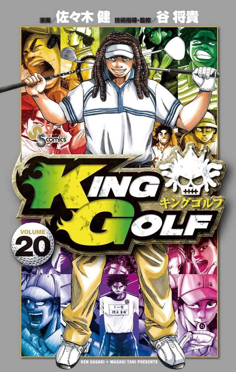 KING GOLF 20