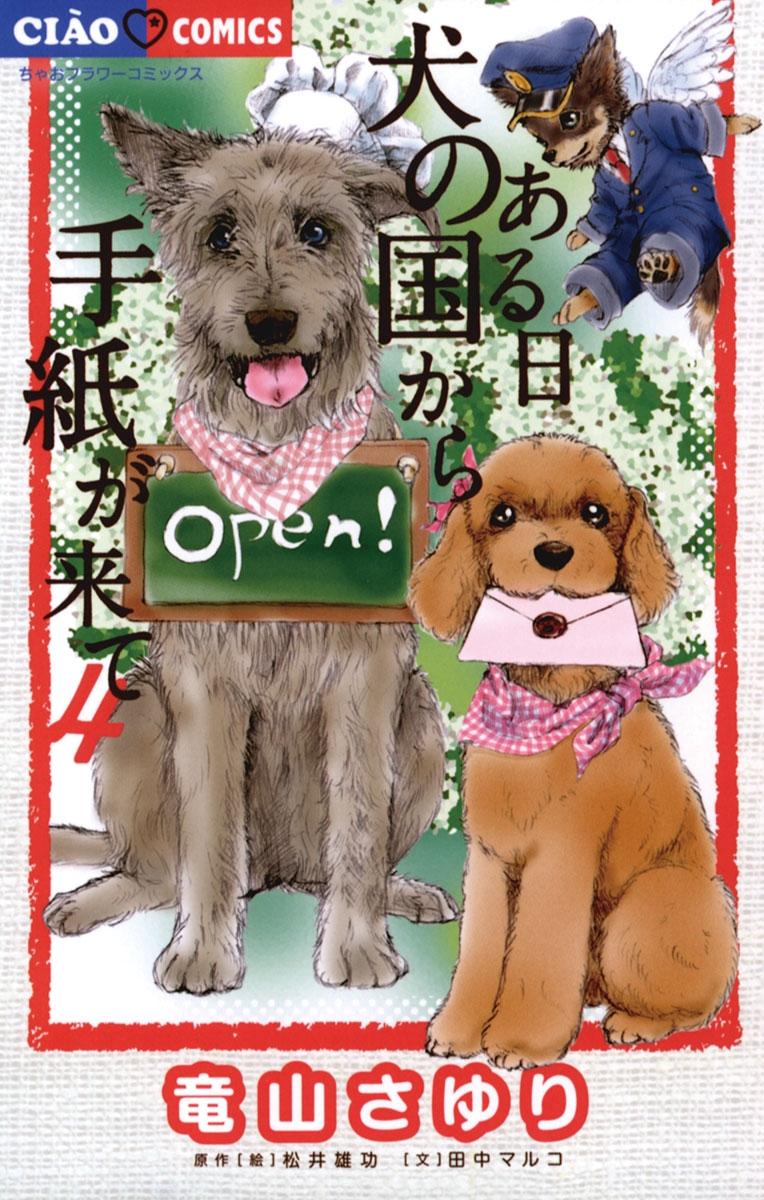 ある日 犬の国から手紙が来て 4