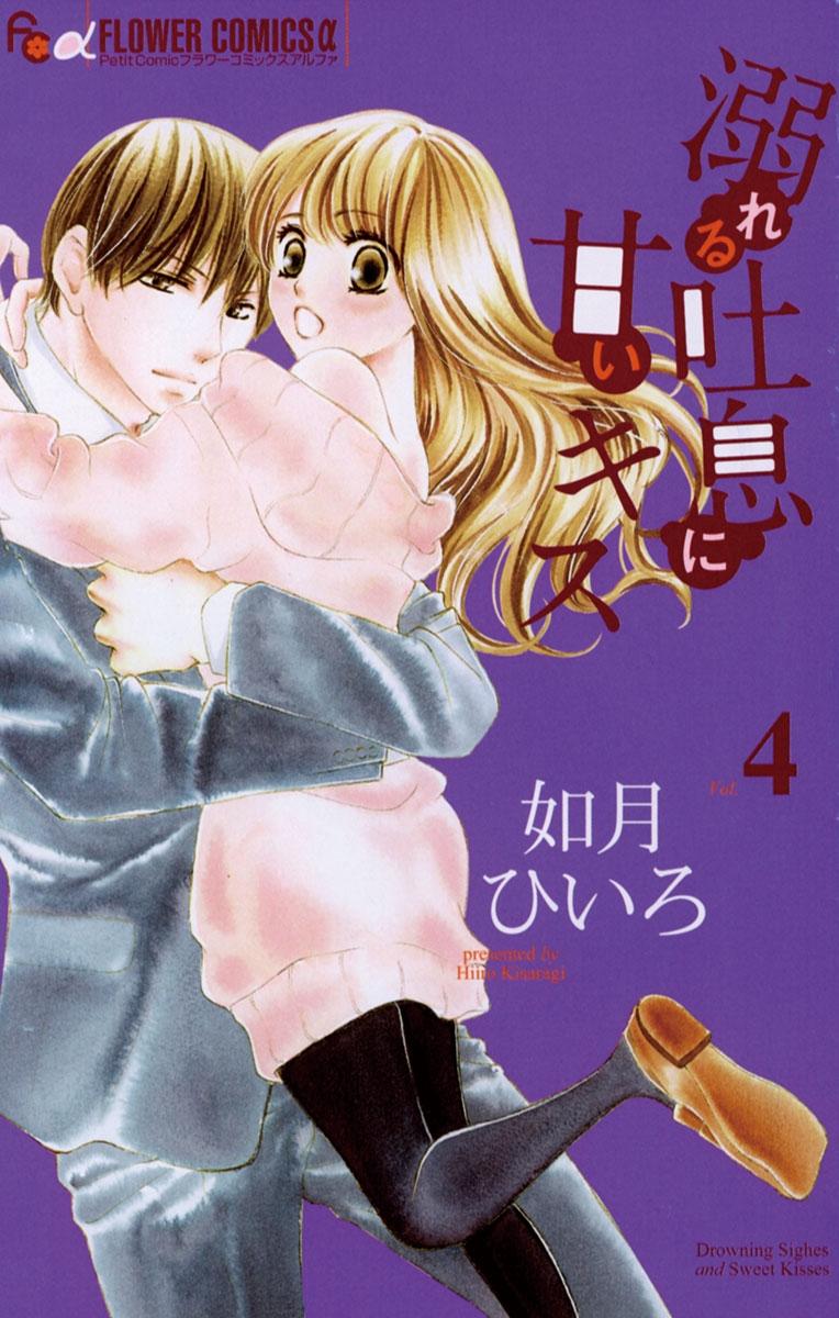 溺れる吐息に甘いキス 4