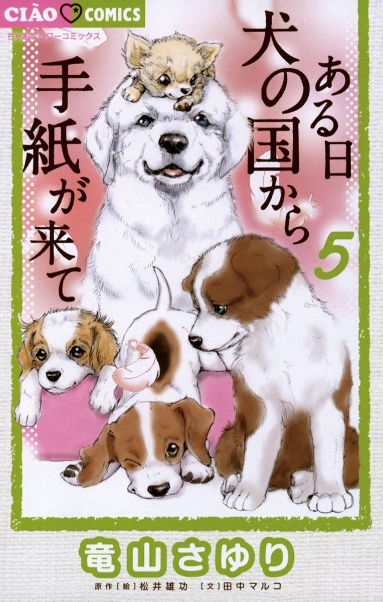 ある日 犬の国から手紙が来て 5
