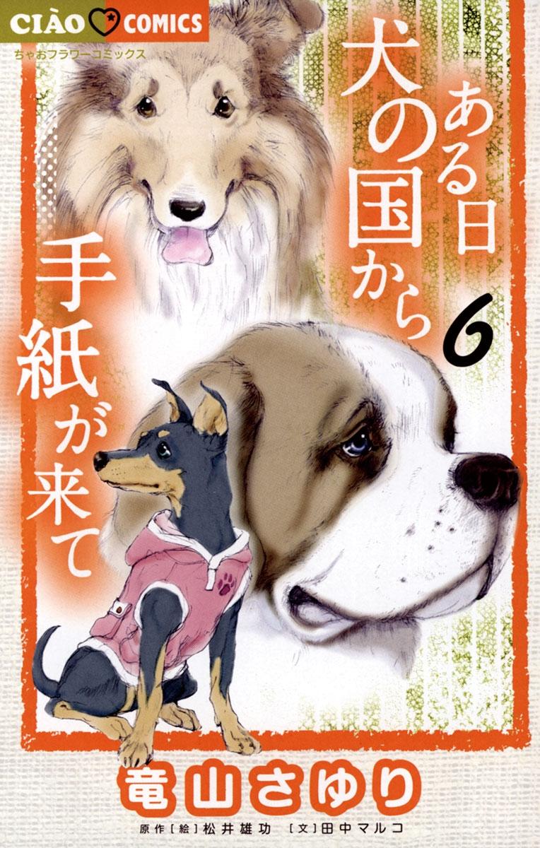 ある日 犬の国から手紙が来て 6