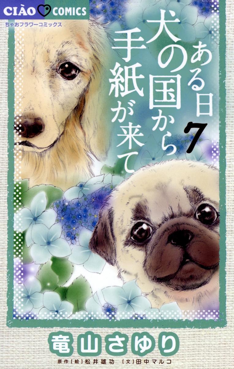 ある日 犬の国から手紙が来て 7