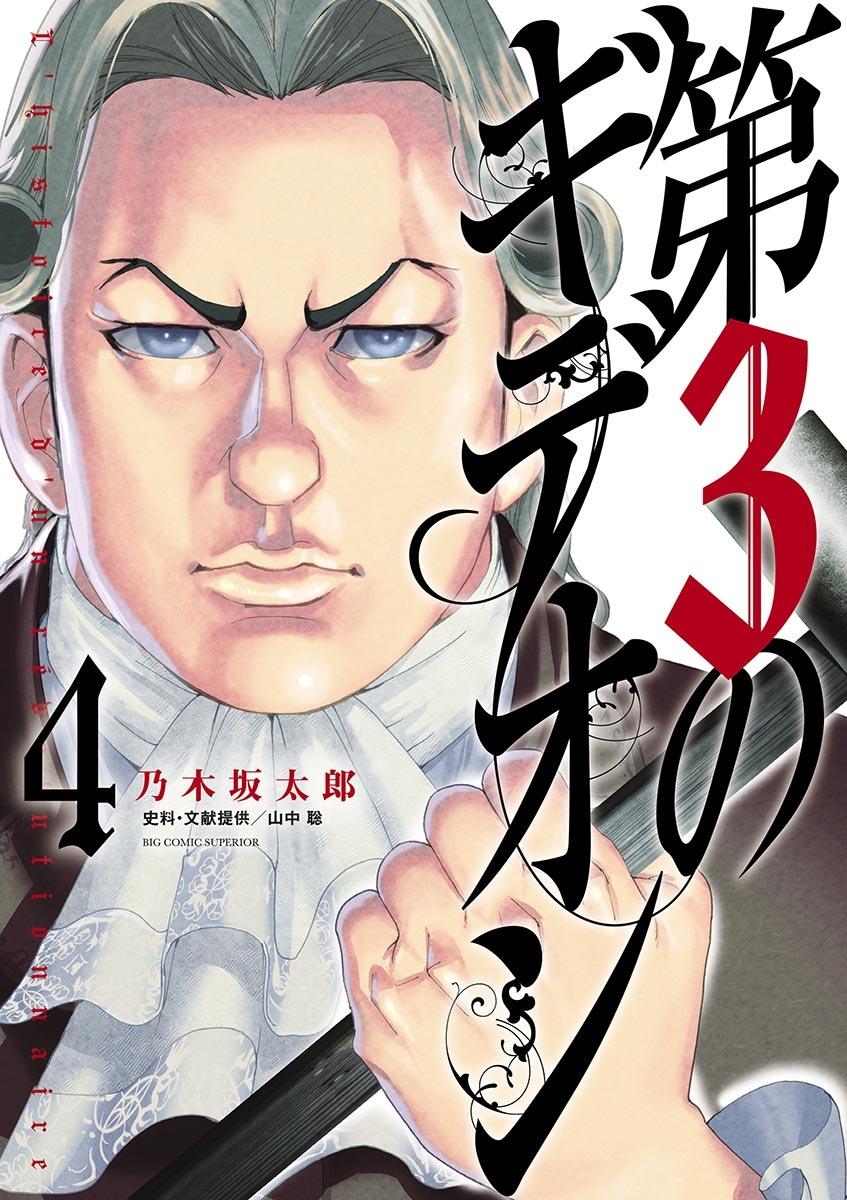 第3のギデオン 4【電子限定 乃木坂太郎フルカラーデジタル画集付き】