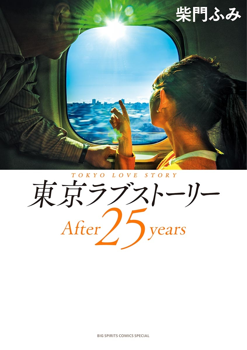 東京ラブストーリーAfter25years