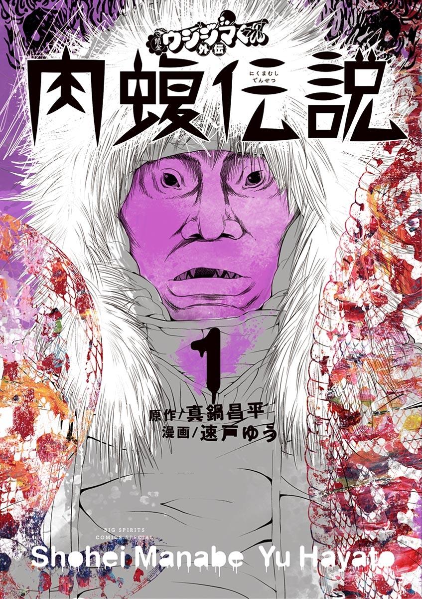 闇金ウシジマくん外伝 肉蝮伝説 1