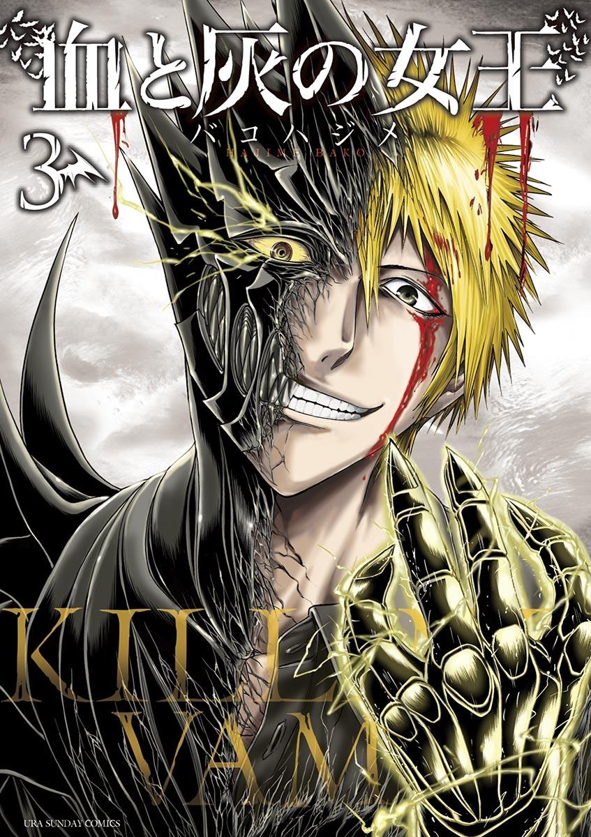血と灰の女王 3