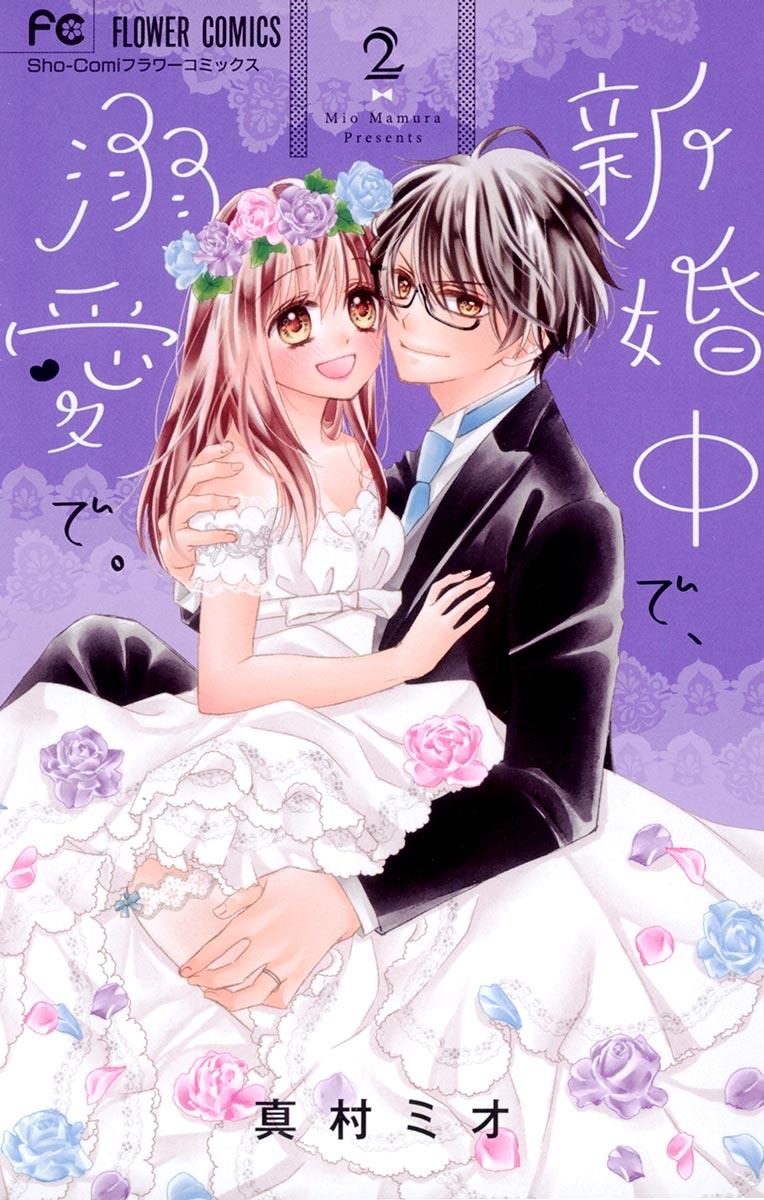 新婚中で、溺愛で。 2