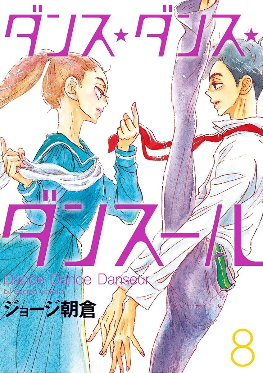 ダンス・ダンス・ダンスール 8