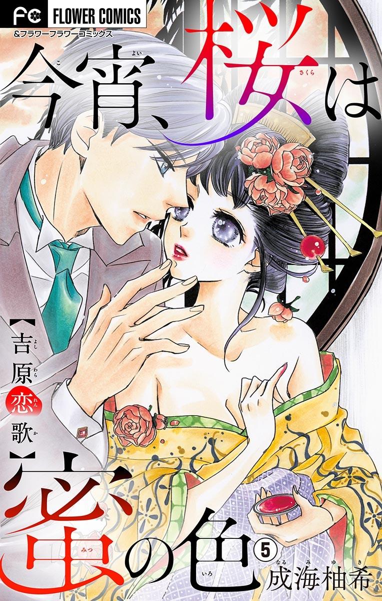 今宵、桜は蜜の色~吉原恋歌~【マイクロ】 5