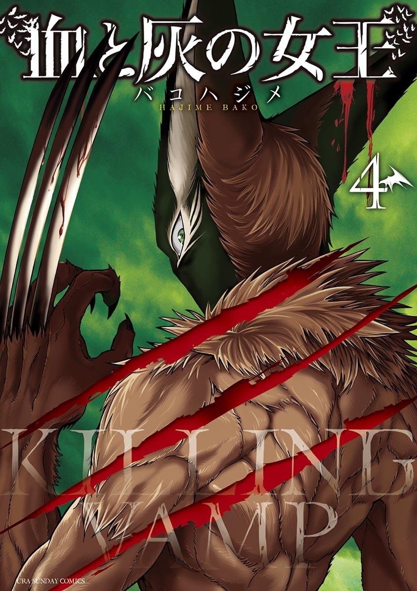 血と灰の女王 4