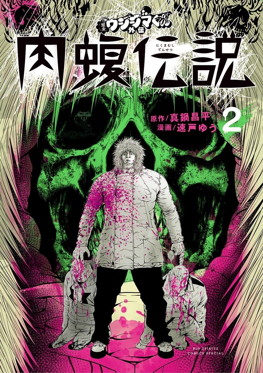 闇金ウシジマくん外伝 肉蝮伝説 2