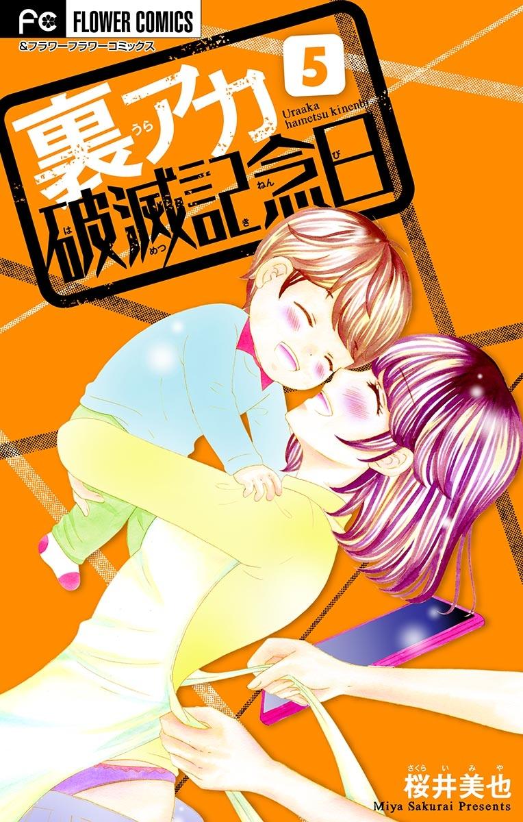 裏アカ破滅記念日【マイクロ】 5 ~セックスレス若妻~