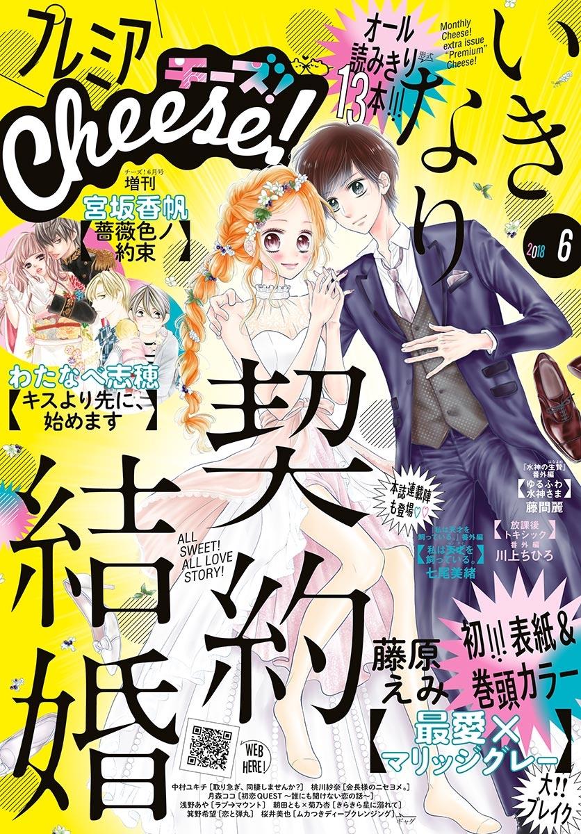 プレミアCheese! 2018年6月号(2018年5月1日発売)