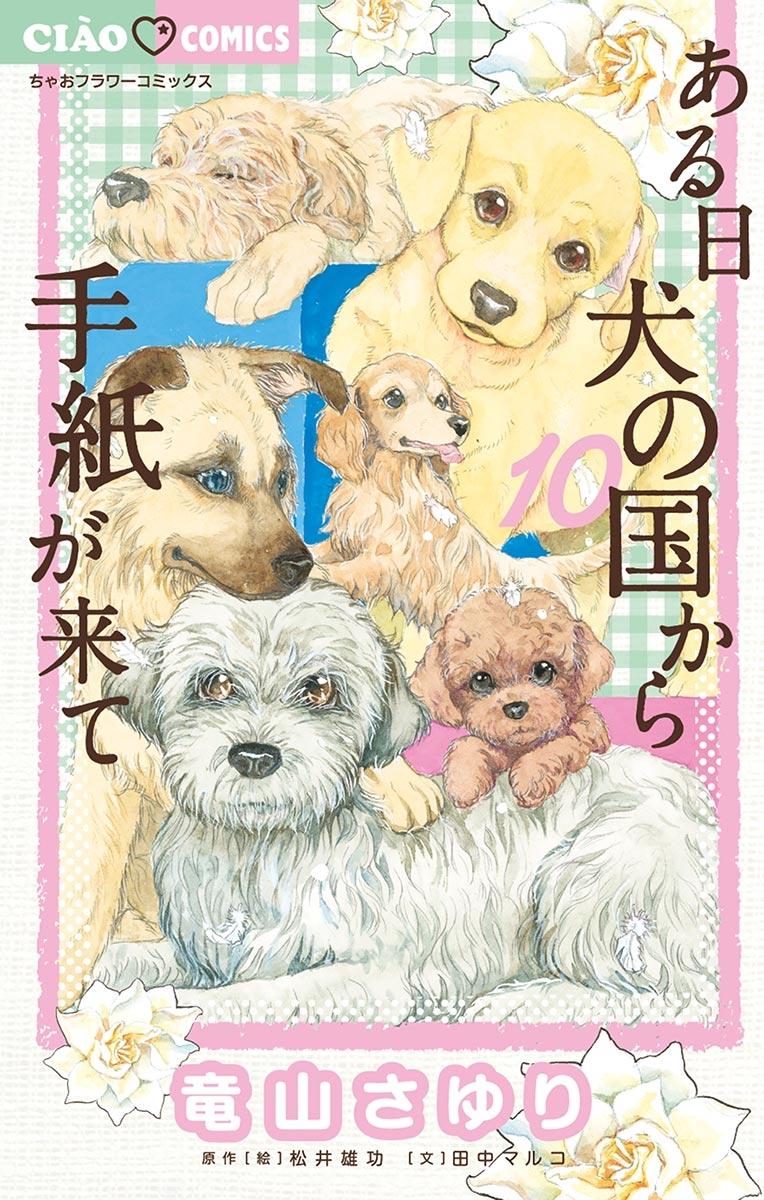 ある日 犬の国から手紙が来て 10