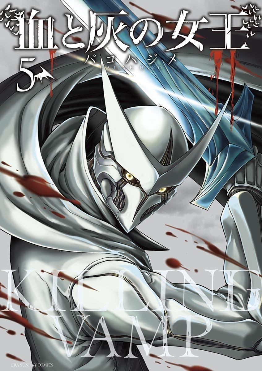 血と灰の女王 5