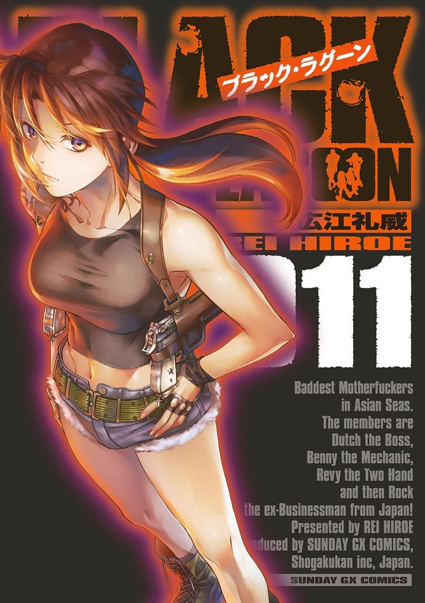 ブラック・ラグーン 11