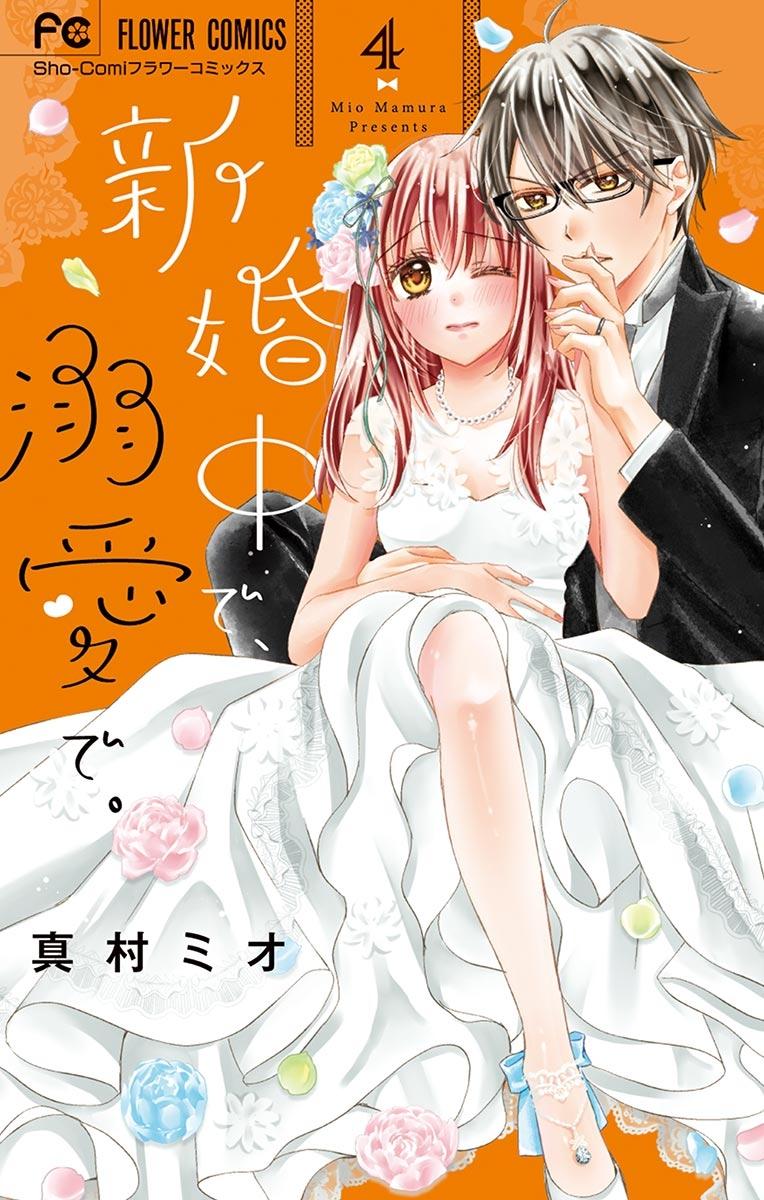 新婚中で、溺愛で。 4