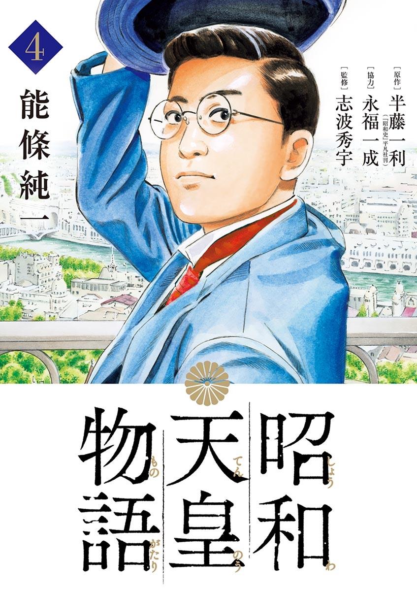 昭和天皇物語 4