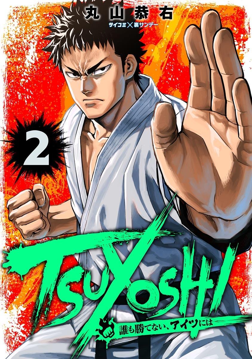 TSUYOSHI 誰も勝てない、アイツには 2