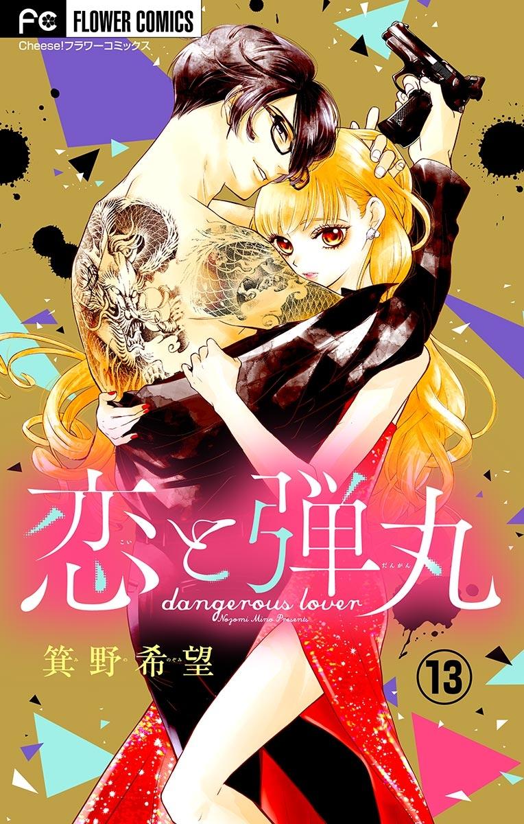 恋と弾丸【マイクロ】 13