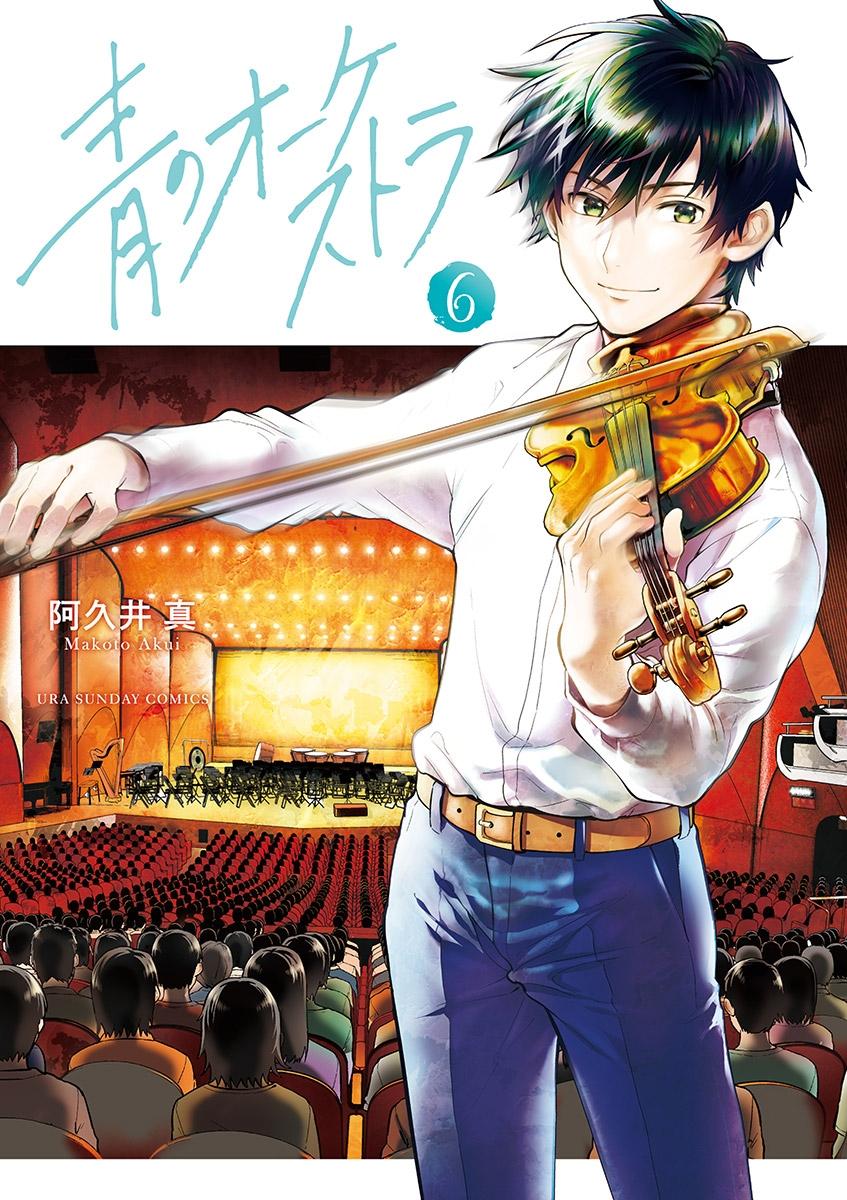 青のオーケストラ 6