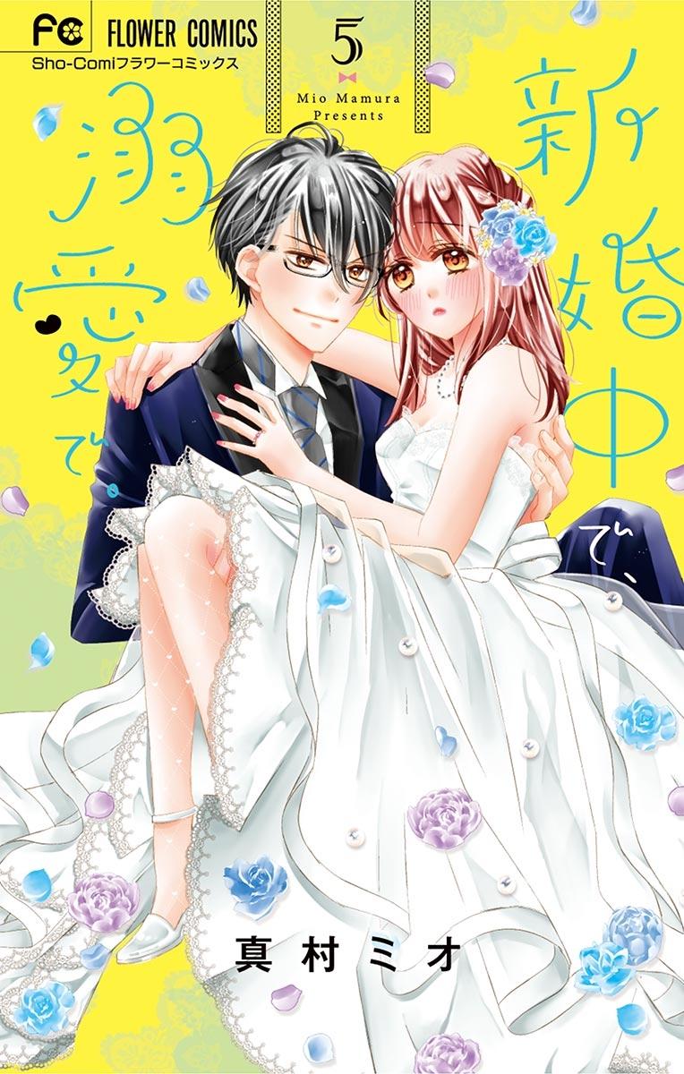 新婚中で、溺愛で。 5