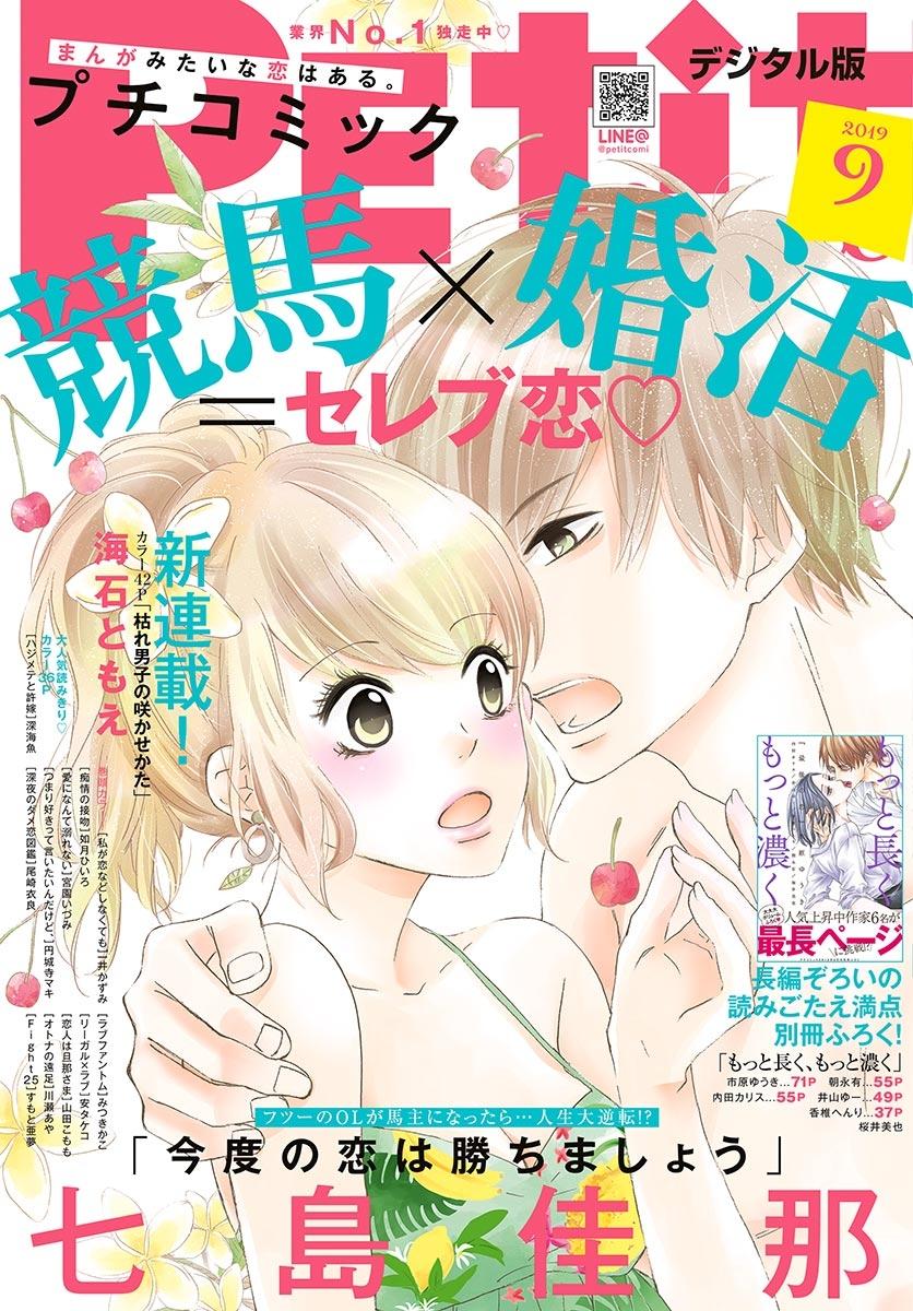 プチコミック 2019年9月号(2019年8月8日発売)