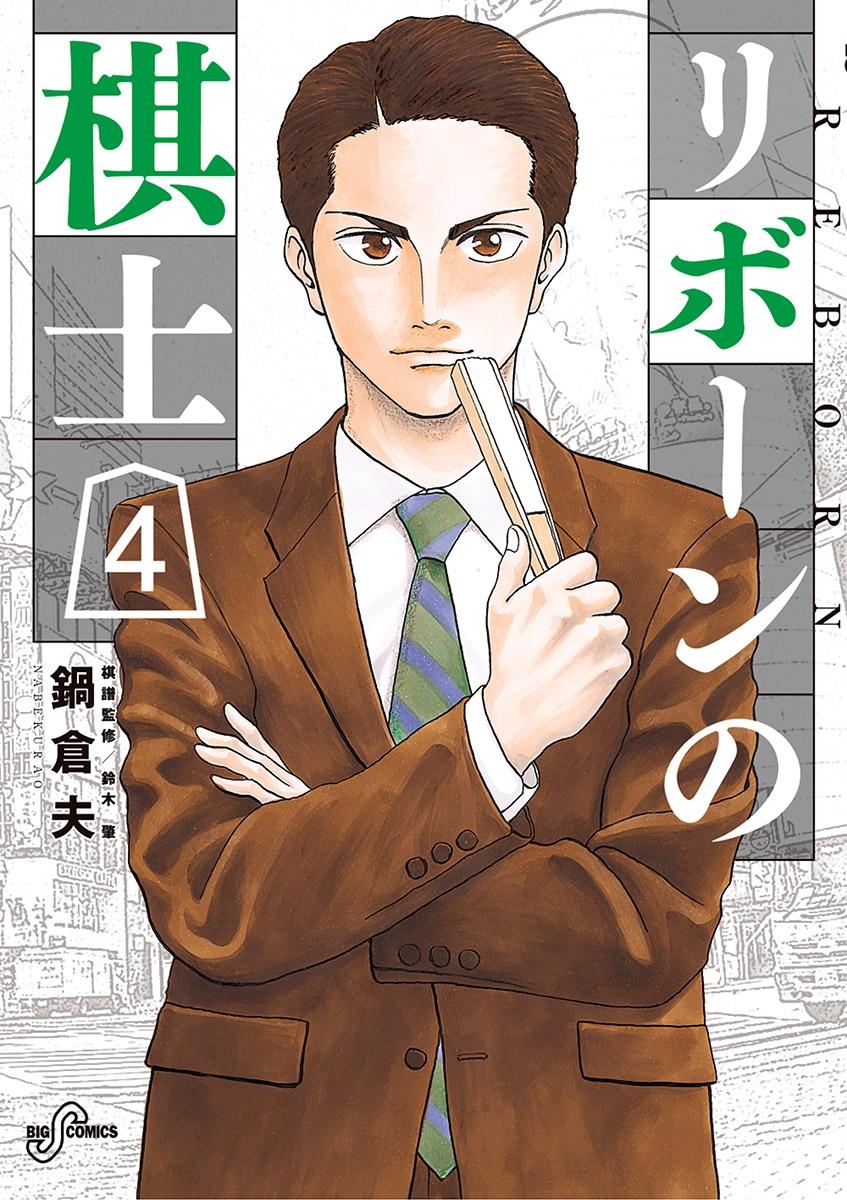 リボーンの棋士 4