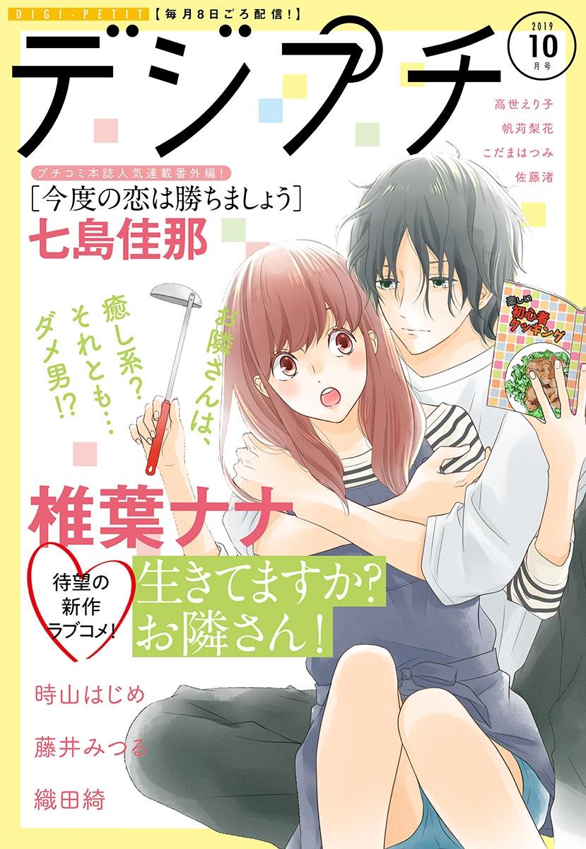 デジプチ 2019年10月号(2019年9月6日発売)