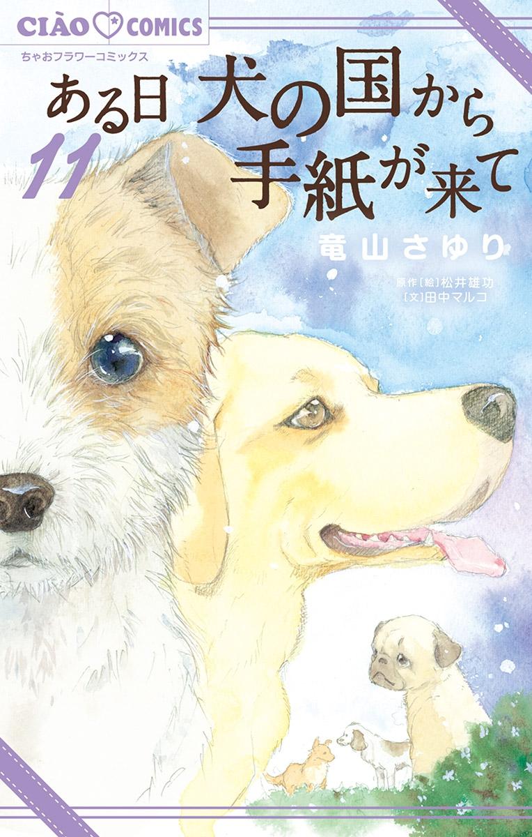 ある日 犬の国から手紙が来て 11