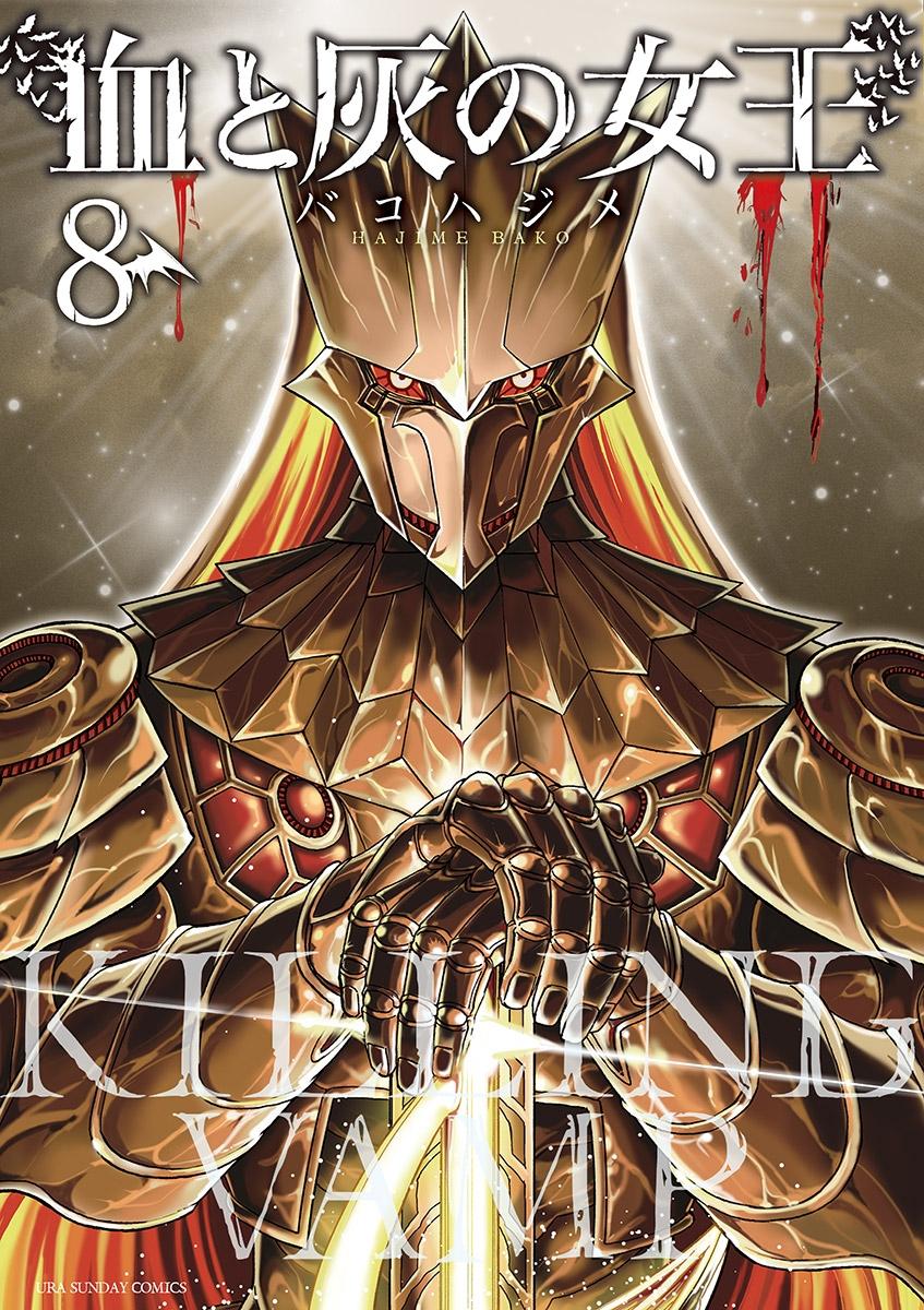 血と灰の女王 8