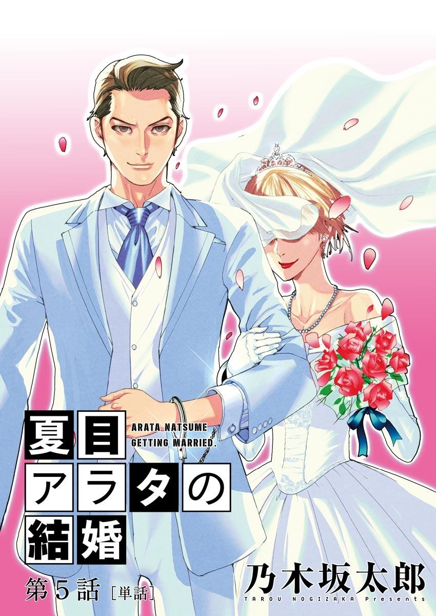 夏目アラタの結婚【単話】 5