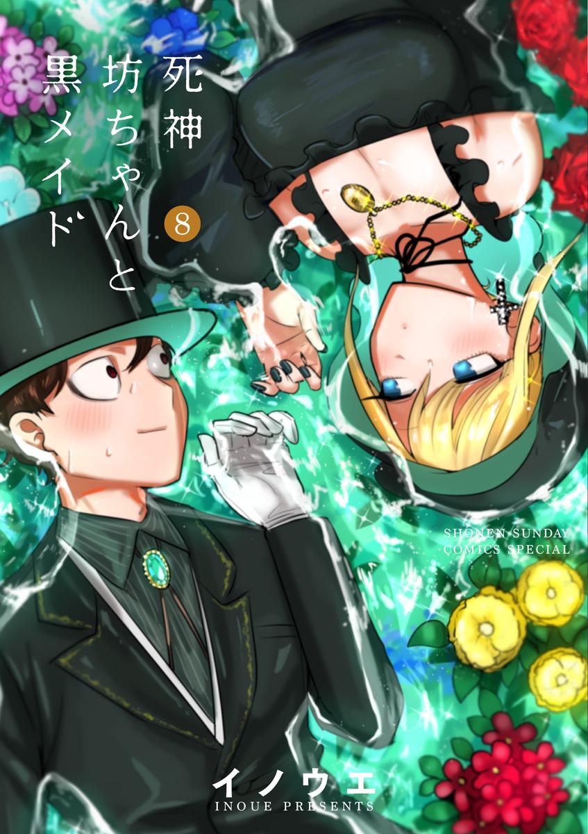 死神坊ちゃんと黒メイド 8