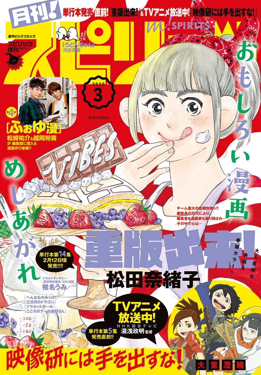 月刊 ! スピリッツ 2020年3月号(2020年1月27日発売号)