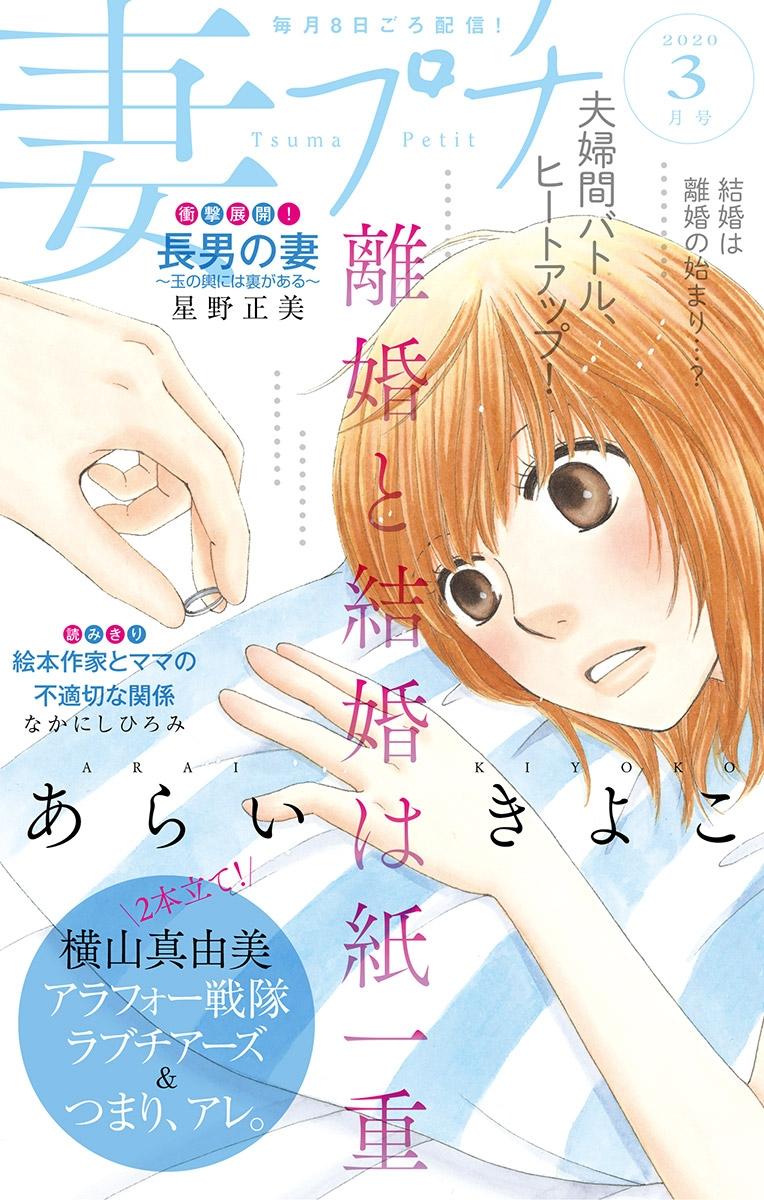 妻プチ 2020年3月号(2020年2月7日発売)