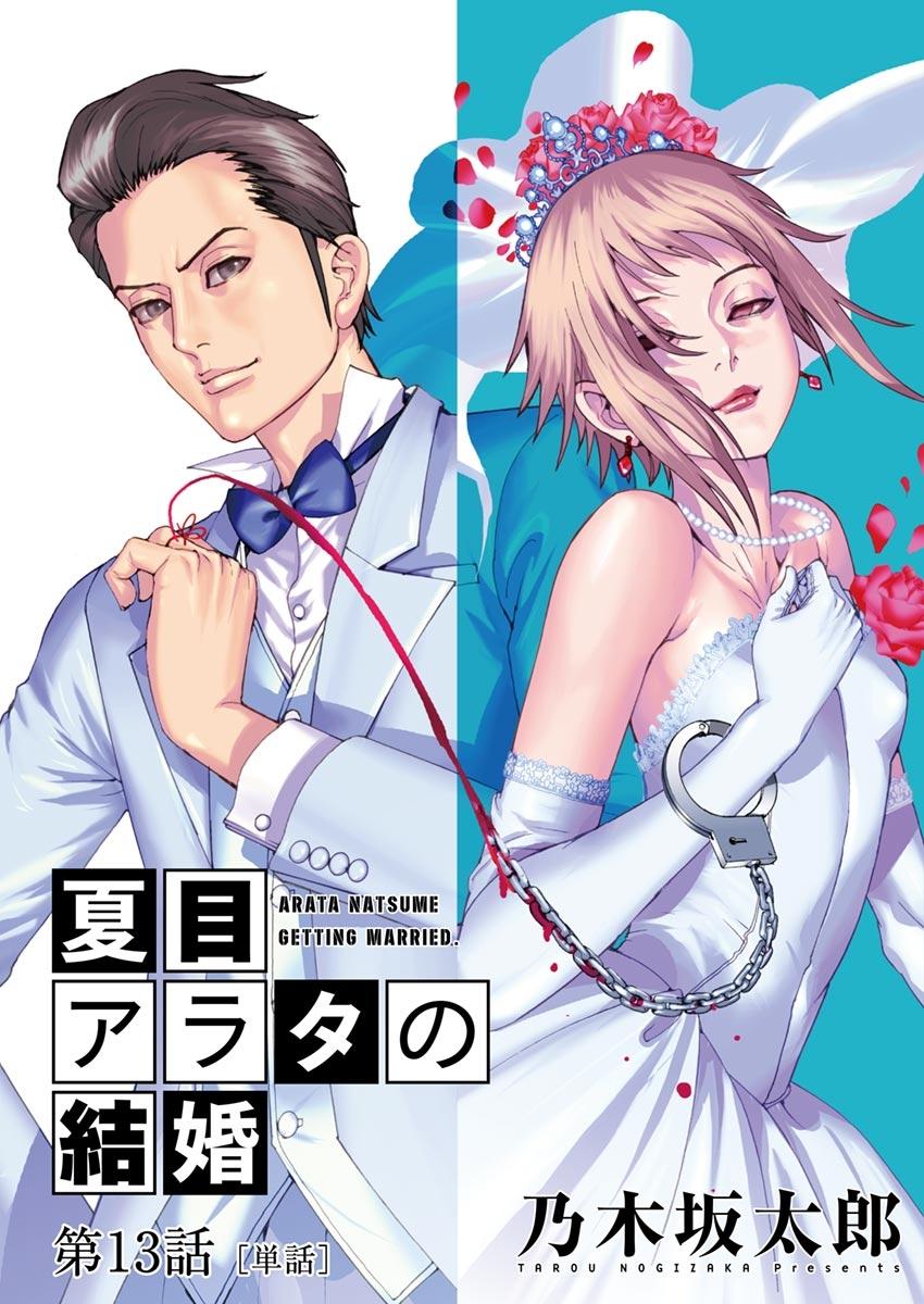 夏目アラタの結婚【単話】 13