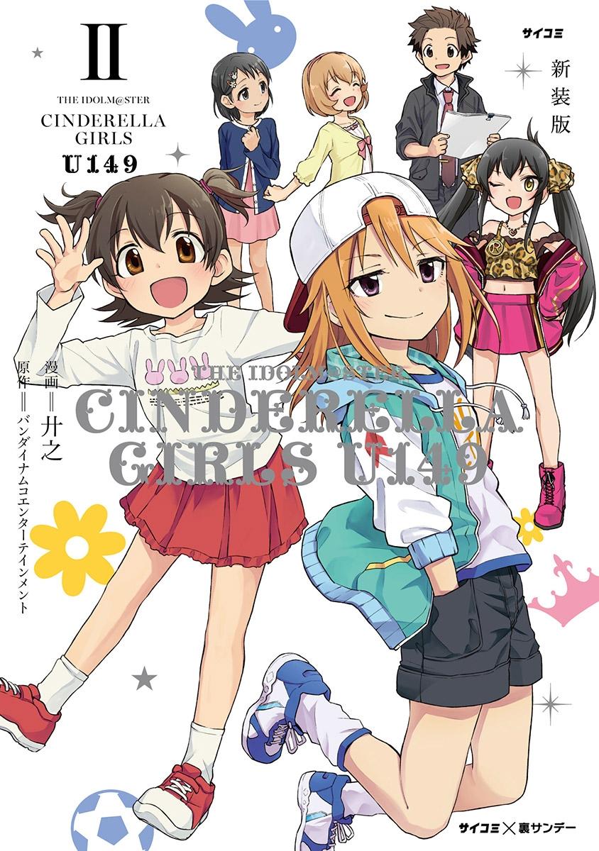 【新装版】アイドルマスター シンデレラガールズ U149 2