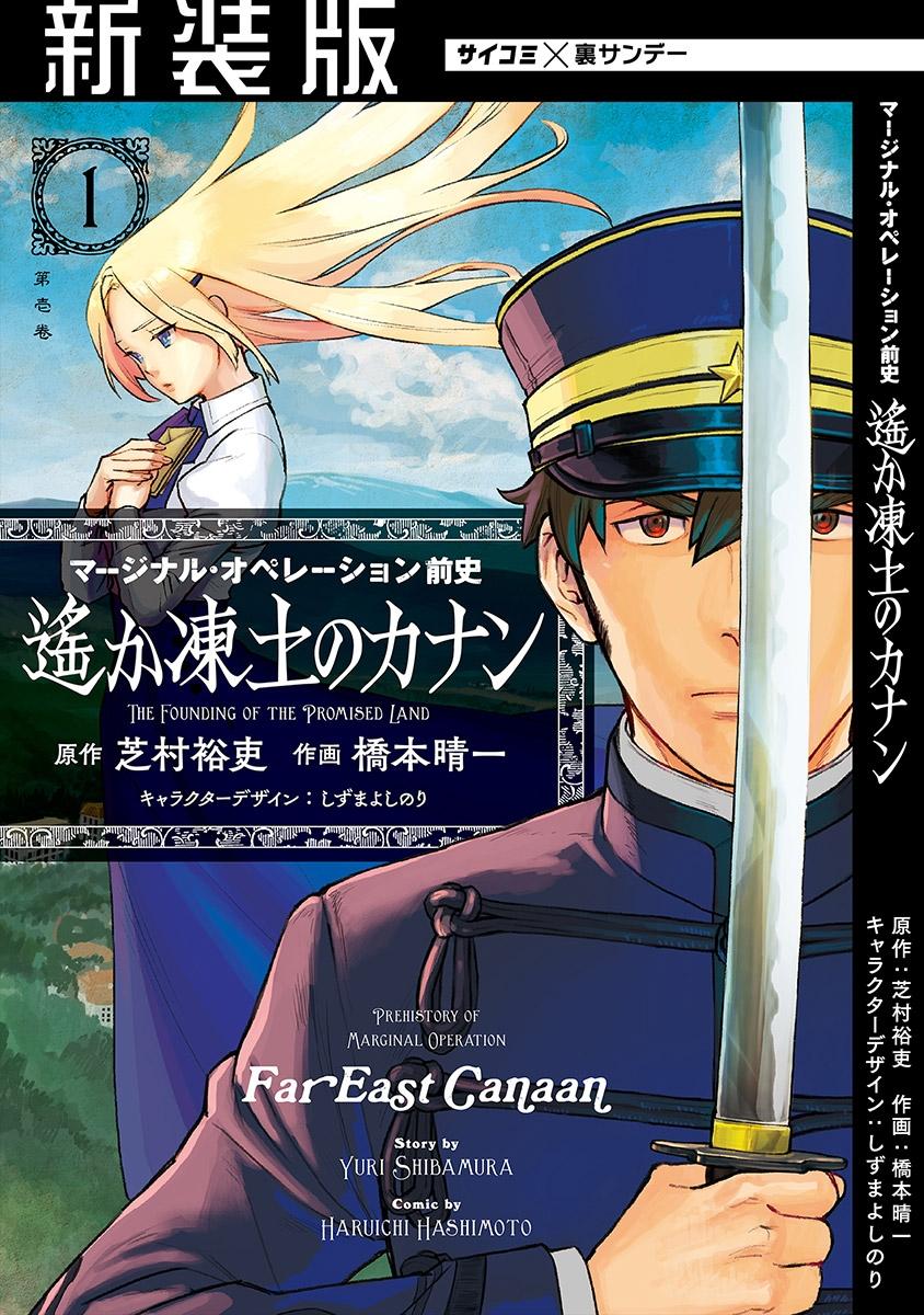 【新装版】マージナル・オペレーション前史 遙か凍土のカナン 1