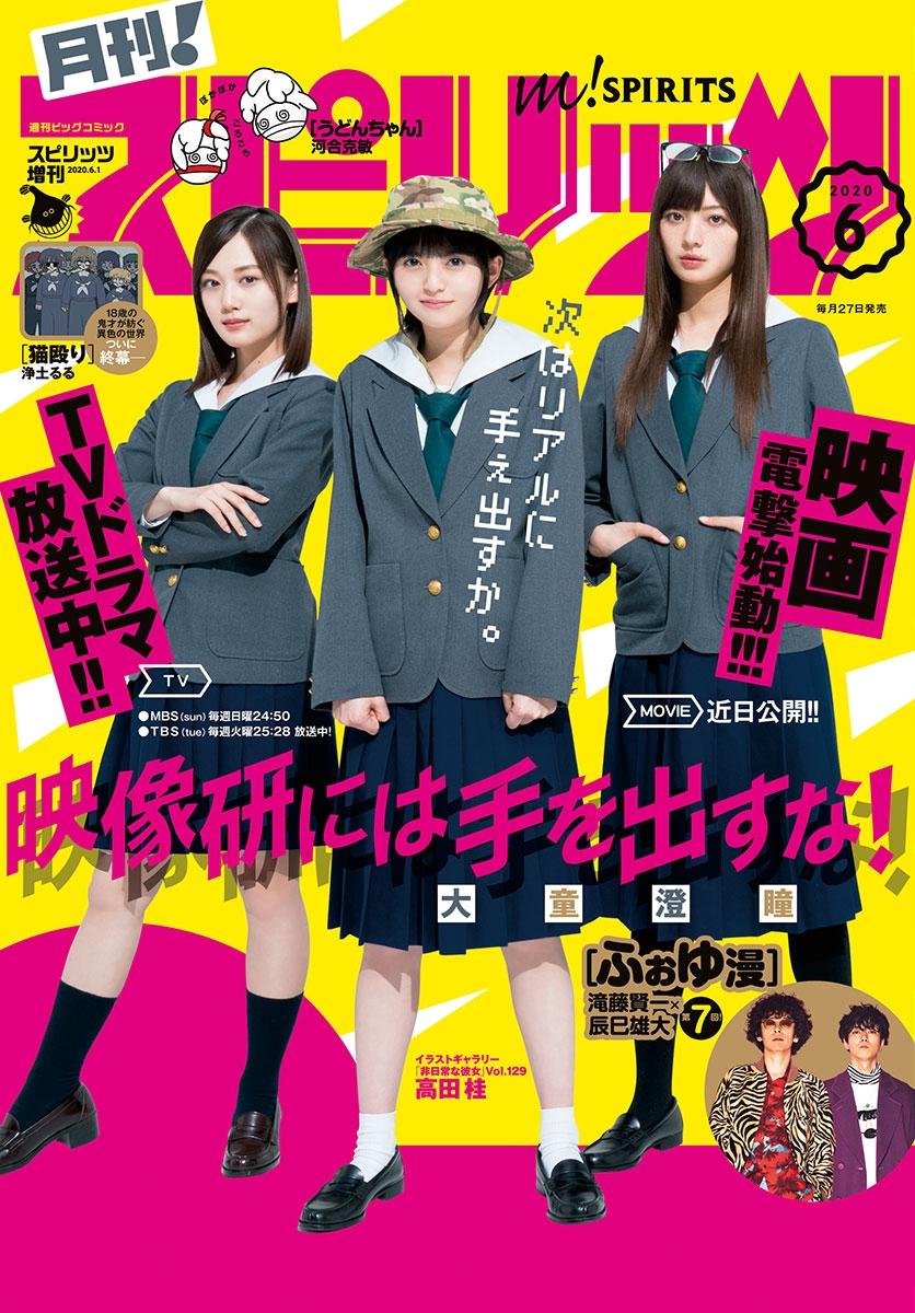 月刊 ! スピリッツ 2020年6月号(2020年4月25日発売号)