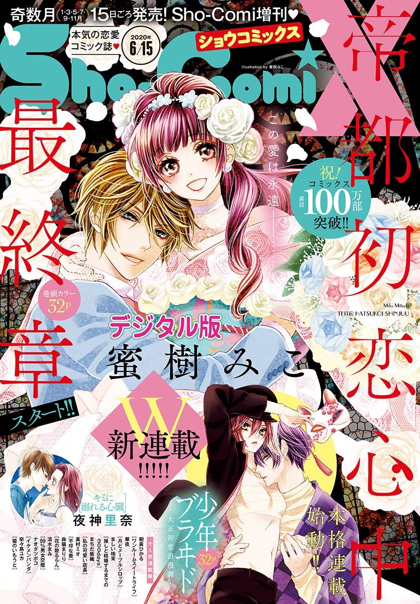 Sho-ComiX 2020年6月15日号(2020年5月15日発売)