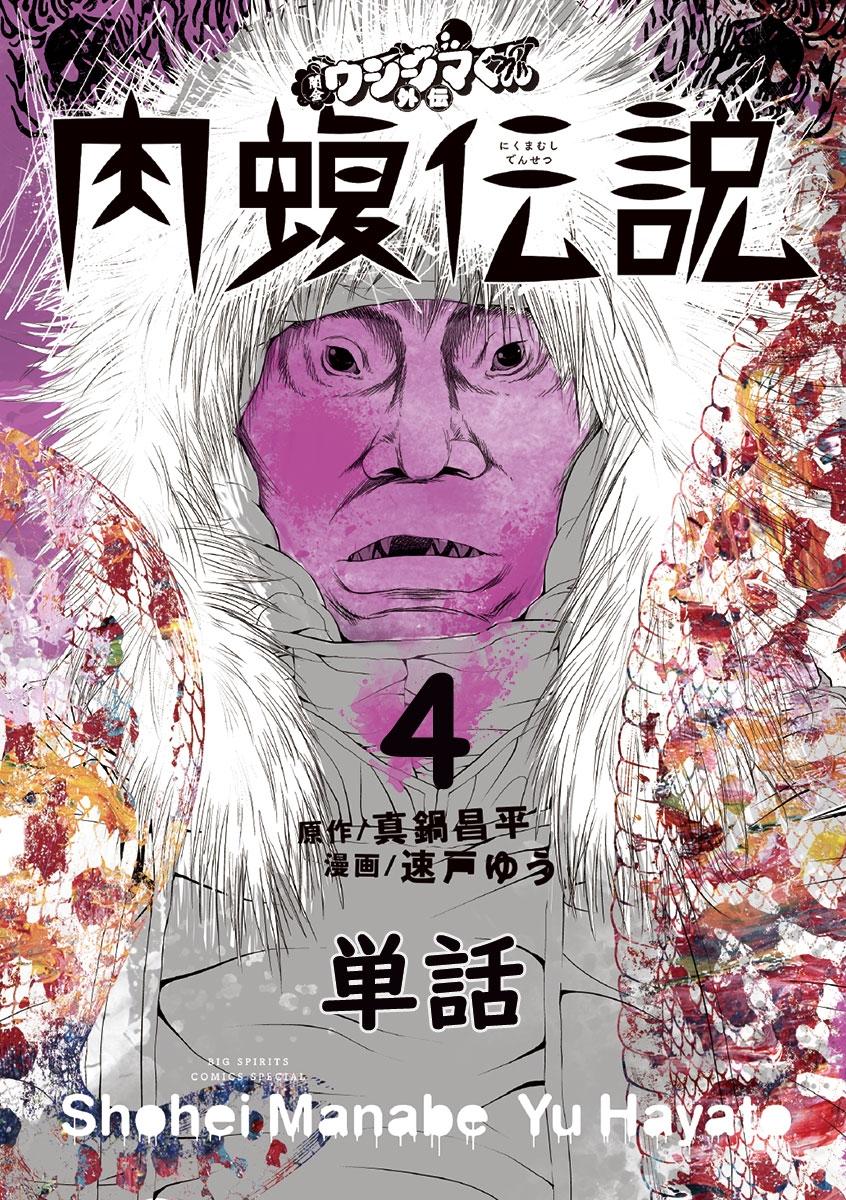闇金ウシジマくん外伝 肉蝮伝説【単話】 4