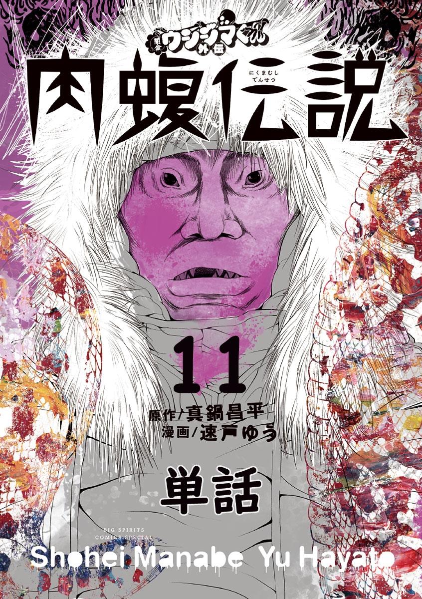 闇金ウシジマくん外伝 肉蝮伝説【単話】 11