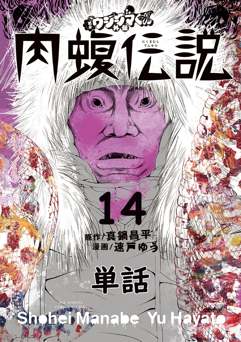 闇金ウシジマくん外伝 肉蝮伝説【単話】 14