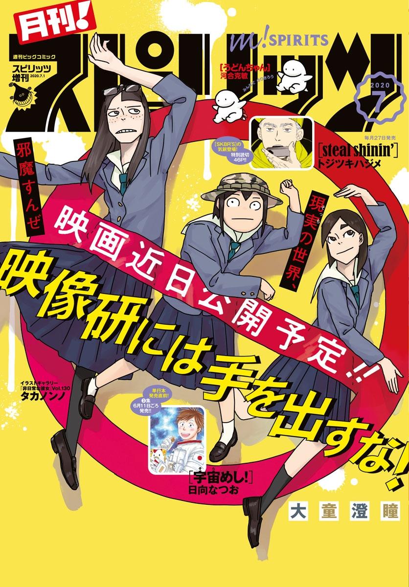 月刊 ! スピリッツ 2020年7月号(2020年6月3日発売号)
