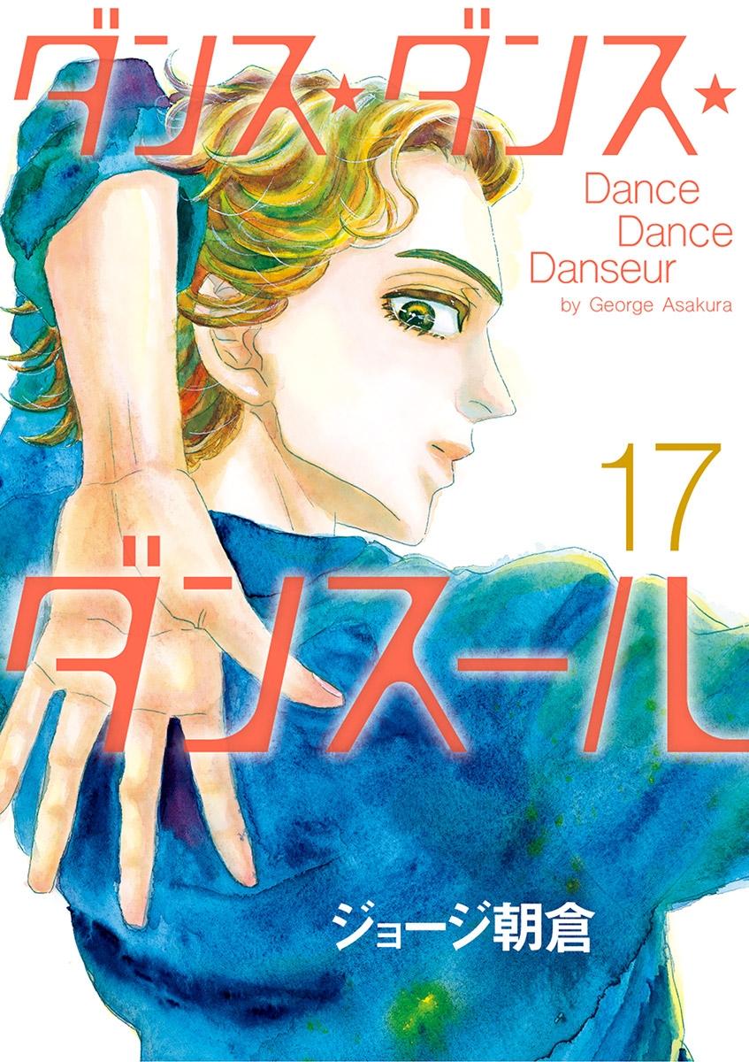 ダンス・ダンス・ダンスール 17