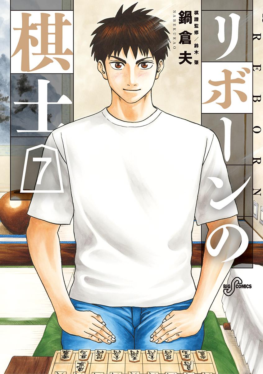 リボーンの棋士 7