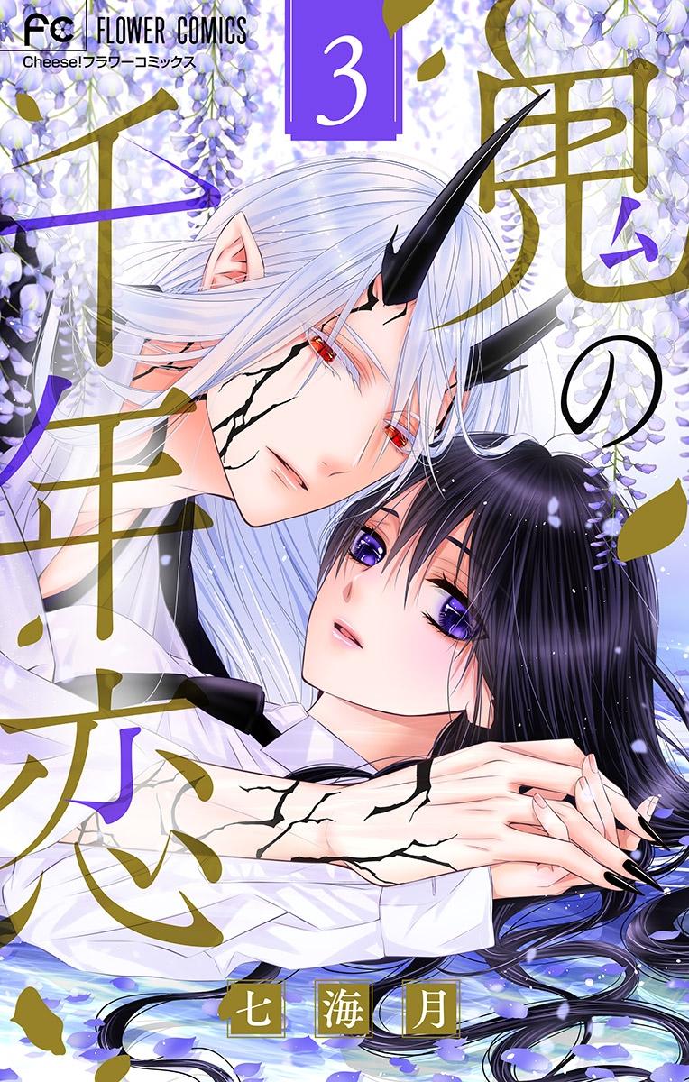 鬼の千年恋【マイクロ】 3