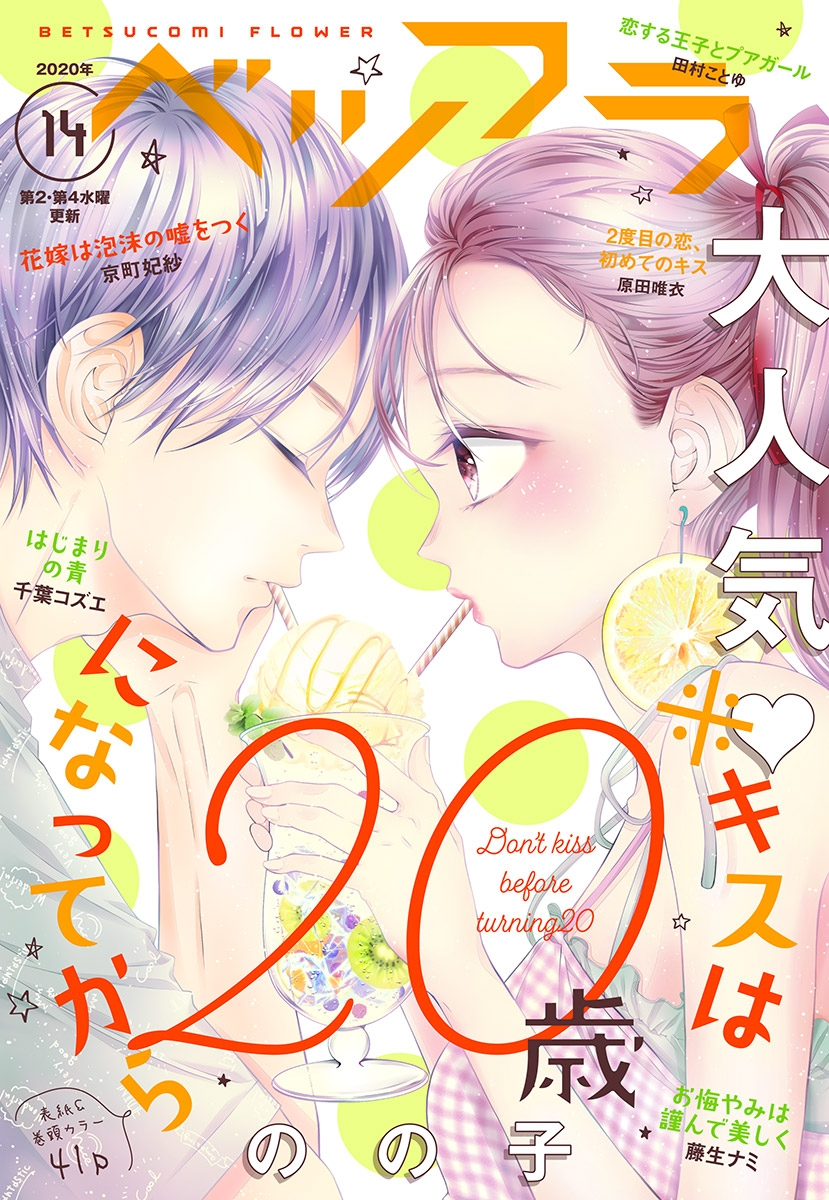 ベツフラ 14号(2020年8月12日発売)