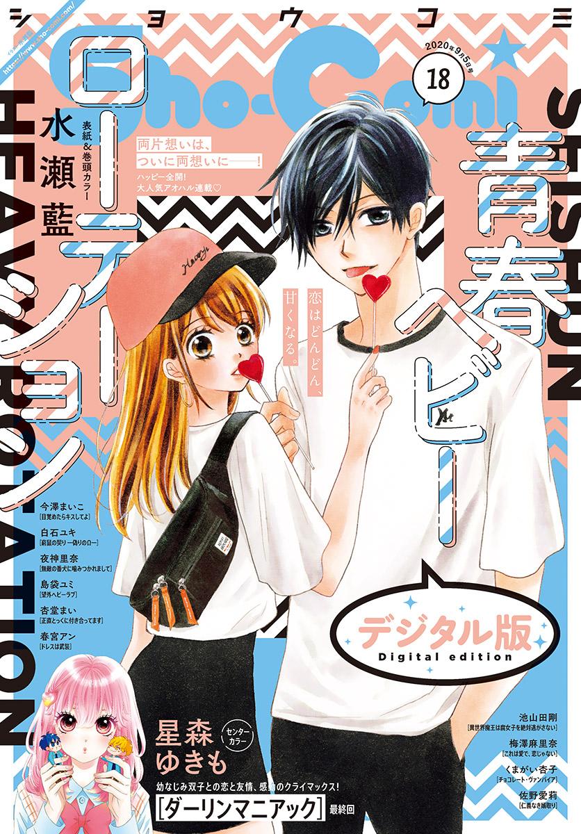 Sho-Comi 2020年18号(2020年8月20日発売)